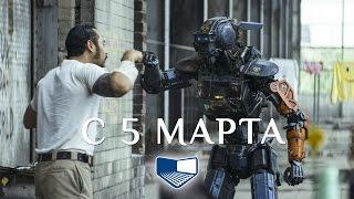 «Робот по имени Чаппи» — фильм в СИНЕМА ПАРК
