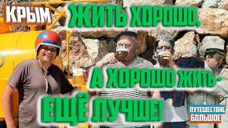 Кавказская пленница в Крыму | Любимые фильмы | Развлечения в Крыму
