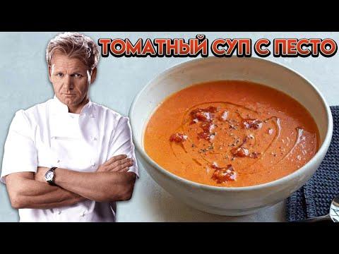 Томатный суп с песто - рецепт от Гордона Рамзи
