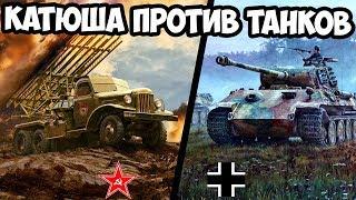 Как Катюши прямой наводкой дали залп по танкам? Великая Отечественная