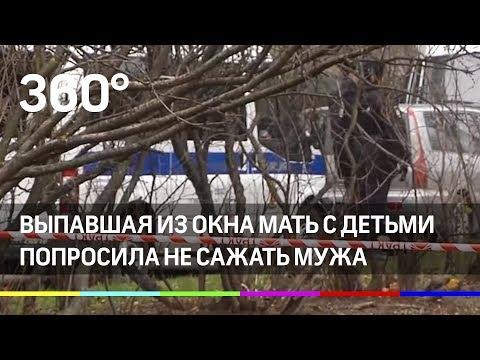 Выпавшая из окна с детьми москвичка попросила не сажать мужа