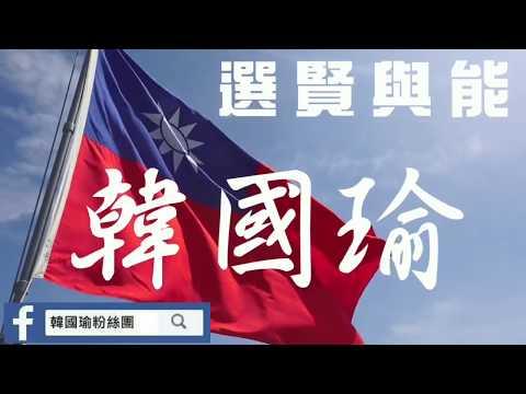 高雄覺醒|韓國瑜|回顧政治風雨20年 (高雄人必看)