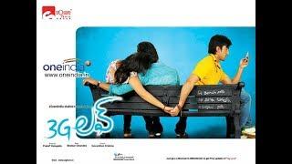 Gambar cover Edo Something Jaruguthundi Video Song | 3G Love Telugu Movie
