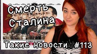 Смерть Сталина. Такие новости № 113