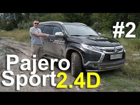 Mitsubishi Pajero Sport 2017 ДИЗЕЛЬ 2 ТЕСТ ДРАЙВ Александра Михельсона Мицубиси Паджеро Спорт