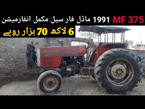 MF 375 1991 Model Tractor For Sale | Tractor Price & Complete Information | Abdul Wahid Khan