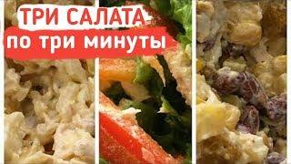 3 БЫСТРЫХ РЕЦЕПТА САЛАТА С КУРИНОЙ ГРУДКОЙ! рецепты салатов! Что приготовить из курицы