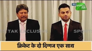 Excl: Kapil-Virat Unplugged | Blast From The Past | Vikrant Gupta | Sports Tak