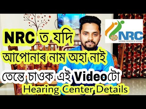 NRC Latest Update, Check Your Hearing Center Online If Required For Your ARN Number