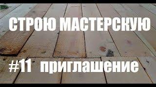 Строительство мастерской - приглашение на курсы (Мастерская Пират Вудс)