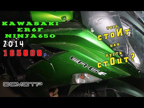 [Осмотр] Kawasaki ER6F 2014 .10500км. цена 195000р