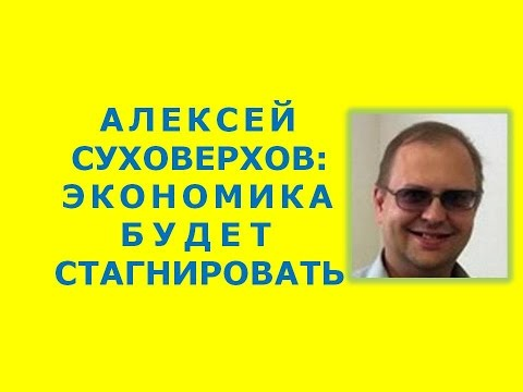Алексей Суховерхов: экономика будет стагнировать