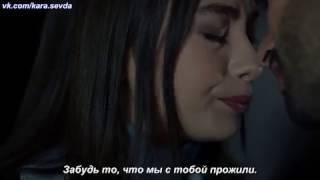Kara Sevda 1-ый анонс к 45-ой серии с русс. суб.