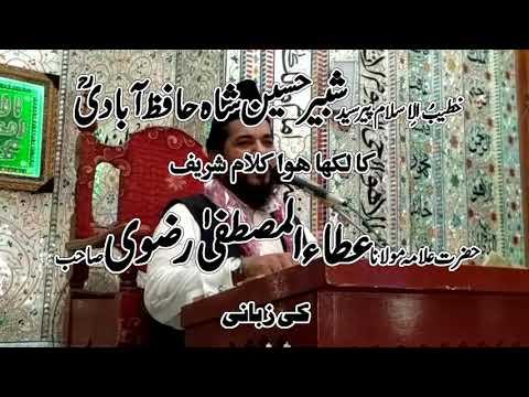 Shabbir Hussain Shah Hafizabadi RA ka likha howa kalam sharif Ata ul Mustafa Rizvi Sab ki zabani