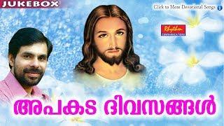Apakada Divasangal # Christian Devotional Songs Malayalam # New Malayalam Christian Songs