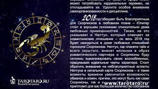 Гороскоп знака зодиака Скорпион (scorpio) на 2018 год