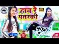 Hai Re Patarki Song | Tohar batiya lagela goli jaisan | Tik Tok viral song |Biku Yadav classes