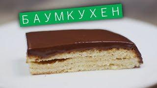 Баумкухен, Baumkuchen (Tree Cake) / Рецепты и Реальность / Вып. 212