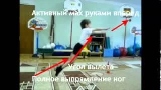 Обучение прыжку в длину с места