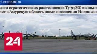 Ту-95МС вернулись из Индонезии в Россию - Россия 24