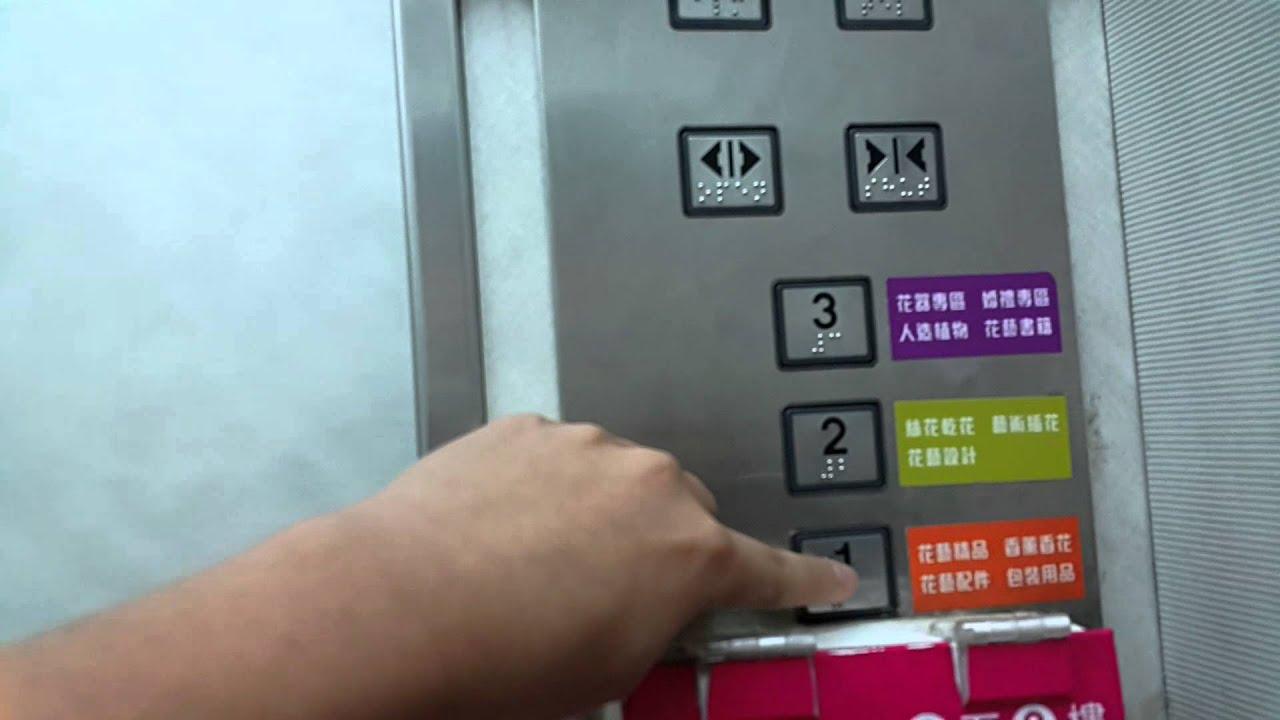 旺角旺角城大廈繽紛花藝廣場TOSHIBA升降機 - YouTube