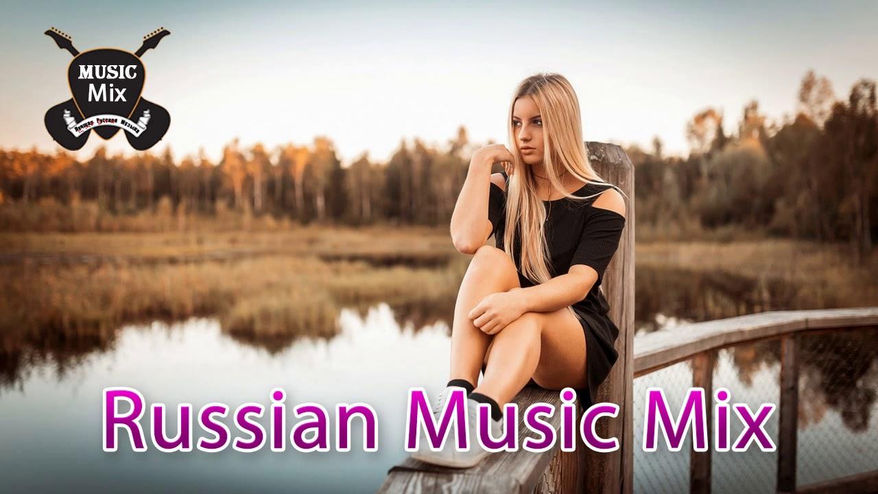 Russian Music Mix Best of 2017 - 2018 | Русская Музыка | Best Club Music  2018