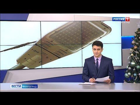 Вести-Волгоград. Выпуск 05.01.20 (11:20)
