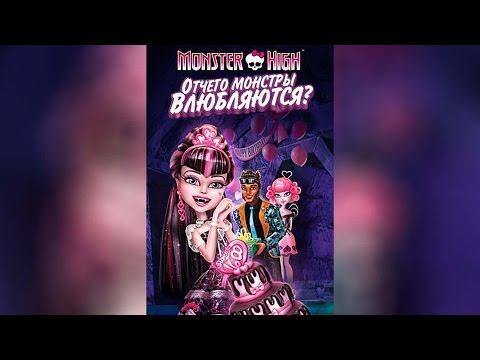 Смотреть онлайн мультфильм монстер хай почему монстры влюбляются