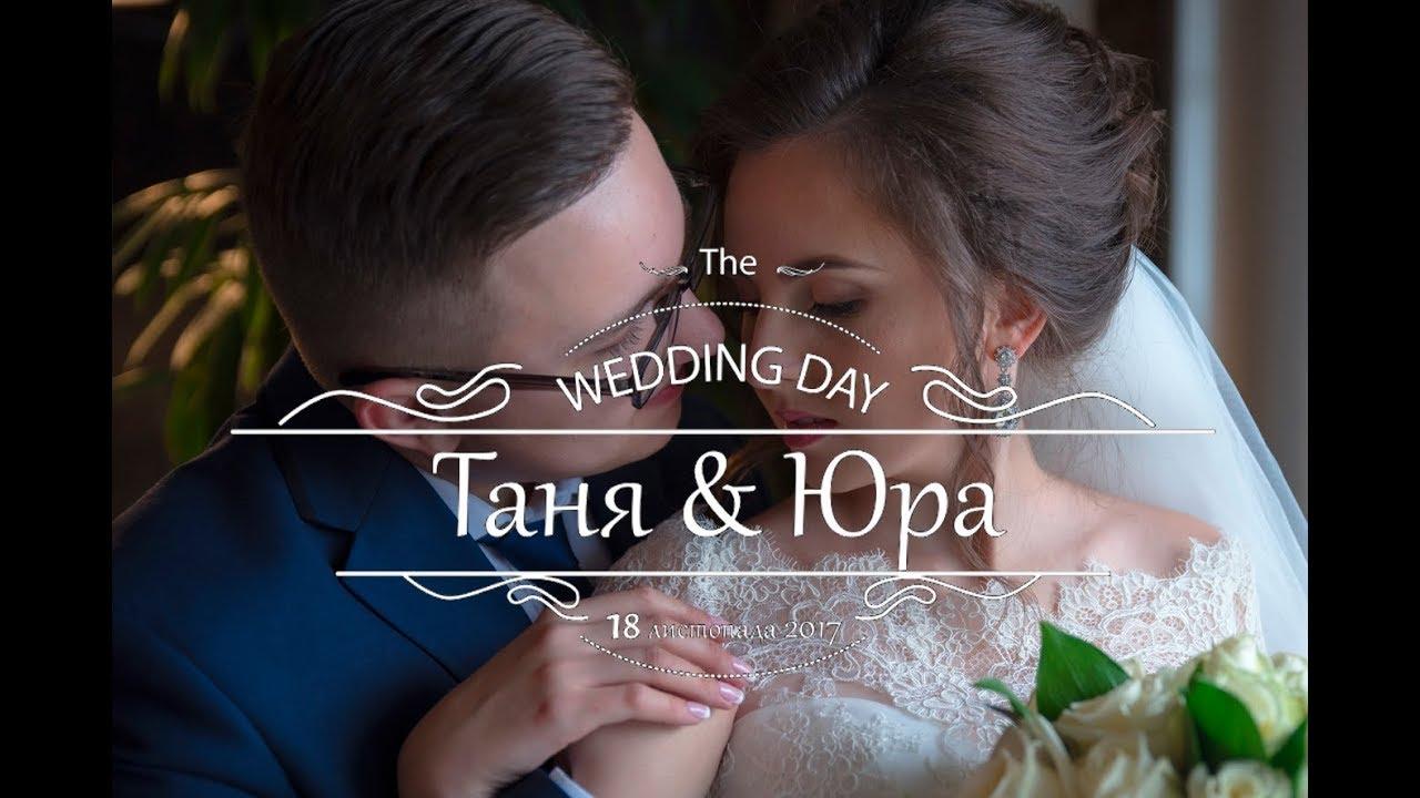 добавление поздравления с днем свадьбы таня и юра ночи, добрых