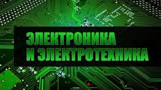 Электротехника и электроника. Лекция 1. Производство электроэнергии. Линейные электрические цепи
