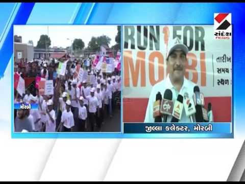 Run For Morbi || Sandesh News