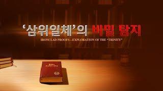 기독교 영화<'삼위일체'의 비밀 탐지> 성부, 성자, 성령에 관한 비밀을 풀다