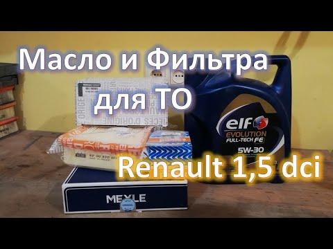Масло и фильтра для Renault 1.5dci