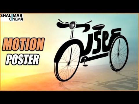 Cycle Movie Motion Poster || Shalimarcinema