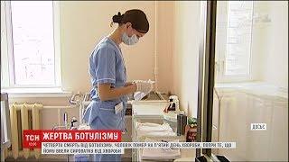 видео В Херсоне от ботулизма скончался мужчина