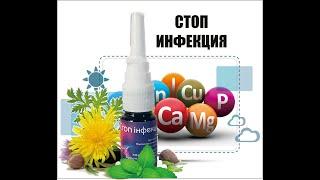 постер к видео Препарат- Стоп инфекция- на основе серебра
