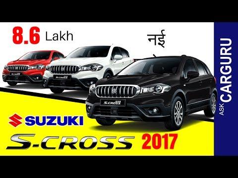 Maruti S Cross, 2017 CARGURU, हिन्दी में, Launching Date, Price, Engine, Interior, Video