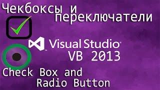 Урок #9 Visual Studio 2013 VB - Чекбосы и переключатели ►◄