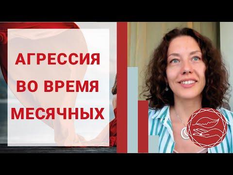 Влияние гормонов на женский организм: агрессия во время месячных. Наталья Петрухина