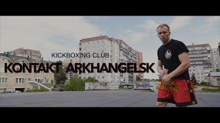 KICKBOXING CLUB - KONTAKT ARKHANGELSK