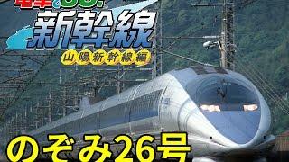 Repeat youtube video 電車でGO!新幹線 山陽新幹線編 のぞみ26号 博多→新大阪