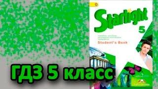 Скачать ГДЗ 5 класс Английский Starlight 15 стр