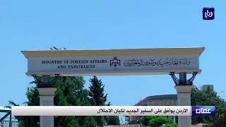 الأردن يوافق على السفير الجديد لكيان الاحتلال - (28-3-2018)
