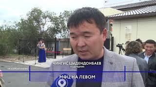 для жителей Левого берега  Улан-Удэ открыли новый многофункциональный центр