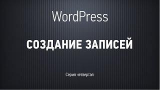 видео Как создать и оформить запись в WordPress