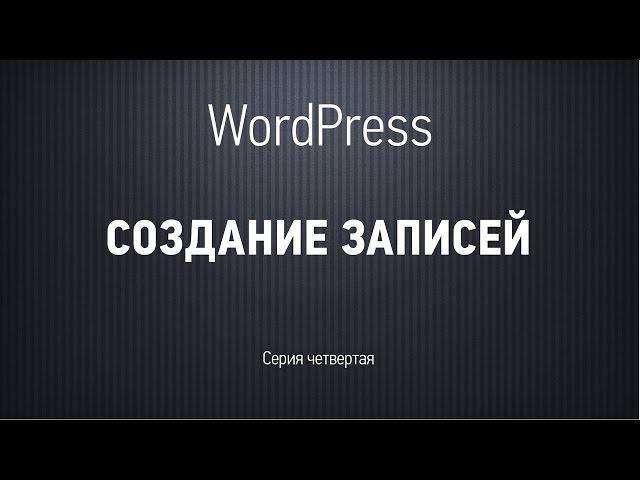 Основы WordPress. Серия четвертая. Создание записей