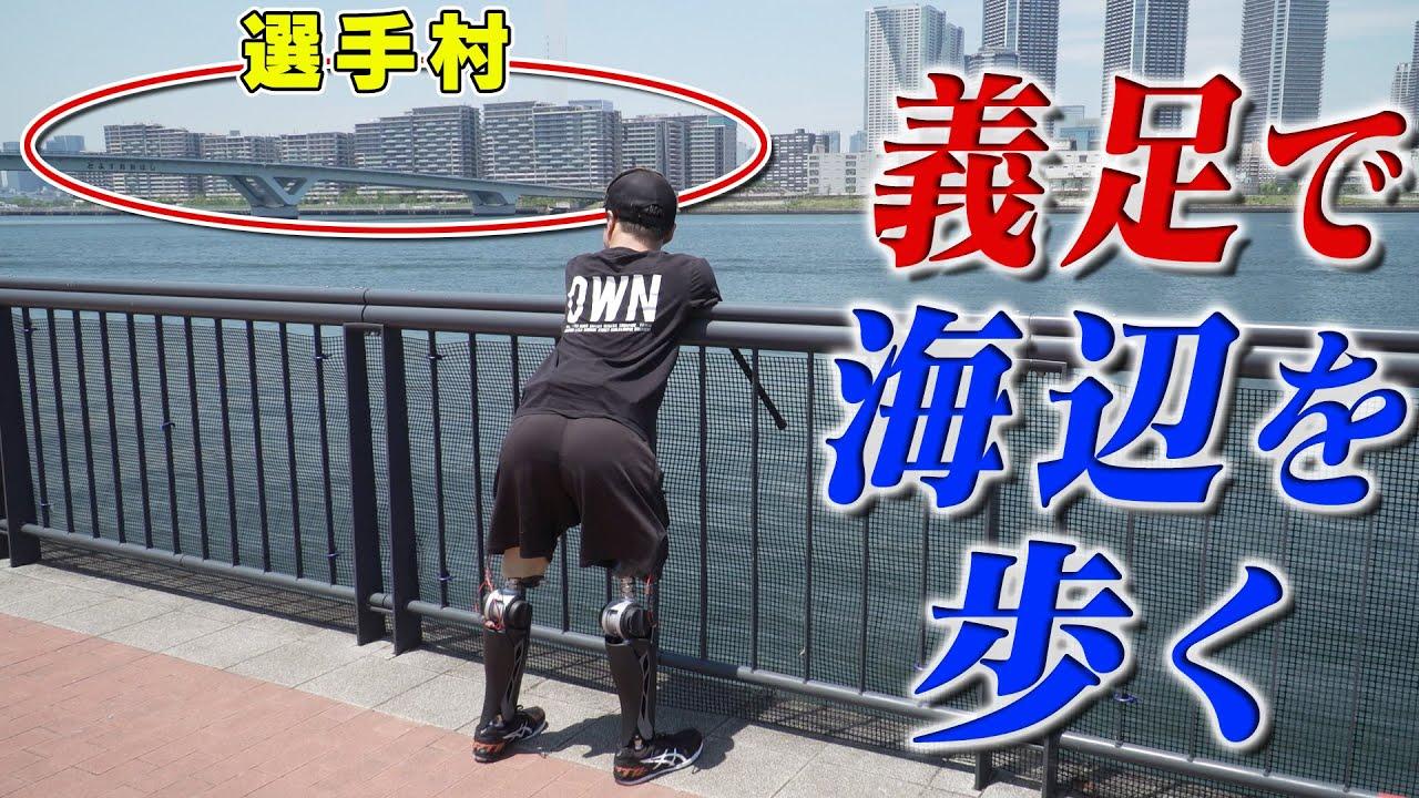 【義足トレーニング】絶好調で歩いていたら、思わぬアクシデント。