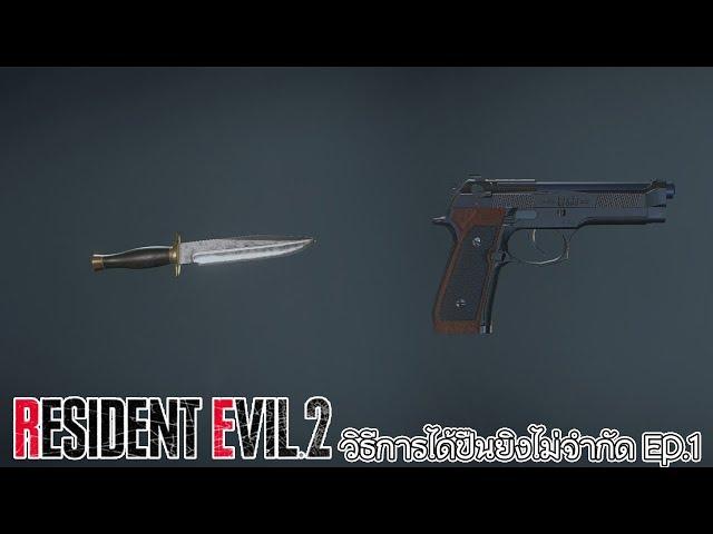 Resident Evil 2 Remake : วิธีได้ ปืนยิงแบบไม่จำกัด #1 (Combat Knife , Samurai Edge)