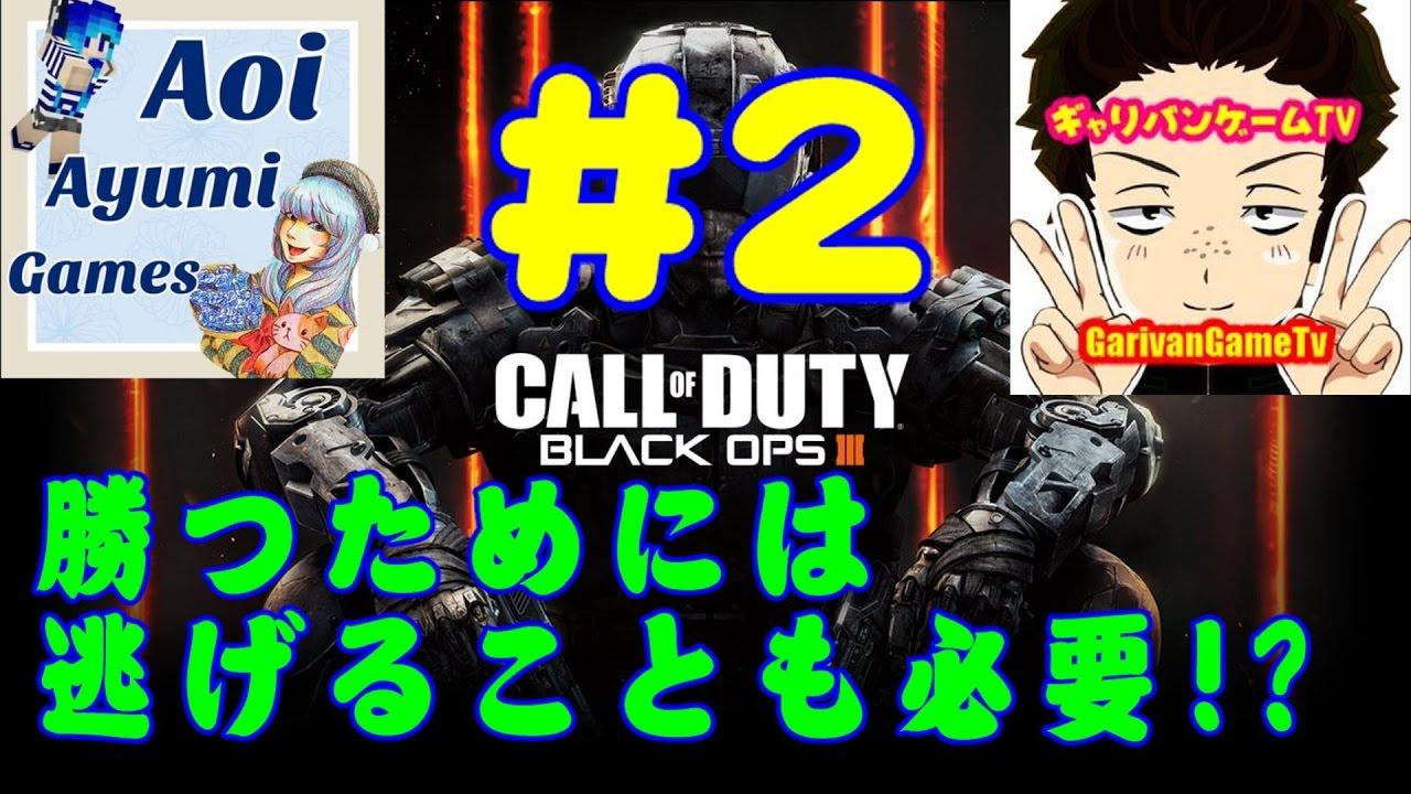 コール オブ デューティ ブラック オプス 3 攻略 コール オブ デューティ ブラックオプス3