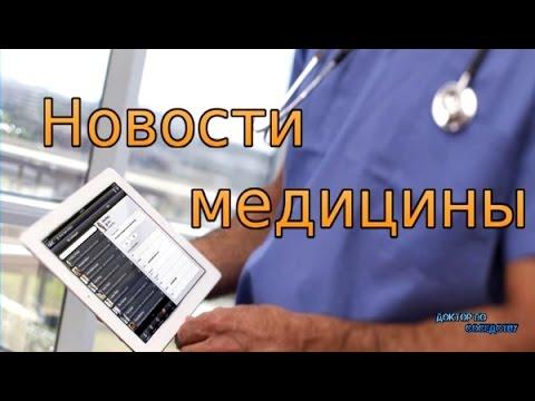 НОВОСТИ МЕДИЦИНЫ / MEDICAL NEWS